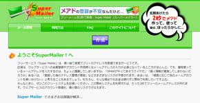 f_supermailer_s